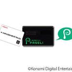 コナミ、同社の全アミューズメントゲーム機に電子マネー「PASELI」を導入 ― 増税への対応策