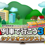 『A列車で行こう 3D』シナリオコンテストが開催決定、入賞者には5万円も