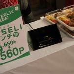【JAEPO 2014】お弁当も「PASELI」で購入 コナミ、電子マネー「PASELI」をゲーム以外にも展開へ