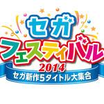 『ヒーローバンク』『龍が如く 維新!』などセガの最新タイトルが遊べる「セガフェスティバル2014」が大阪・横浜にて開催決定