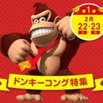 ニンテンドーeショップで3週連続週末セール開催 ― Wii Uと3DSの『ドンキーコング』『ゼルダ』『マリオ』シリーズが20~30%OFF