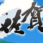 「SAGA生誕 25周年」のサイトがついにオープン!その正体は…ロマンシング佐賀!?