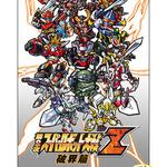 『スーパーロボット大戦Z』がPS2アーカイブスとして本日配信 ― 『第2次』は明日