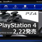 【お知らせ】発売直前! PlayStation 4発売特集ページをオープンしました