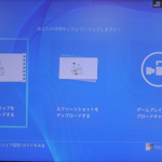 【PS4発売特集】驚くほど簡単!PS4のシェア機能でライブ中継をしてみた