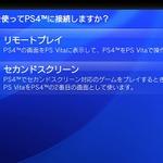 【PS4発売特集】PS4とPS Vitaのリモート機能をチェック 離れていても快適なプレイが!の画像