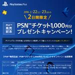PS4発売記念、PSNチケット1000円プレゼント 23日まで期間限定