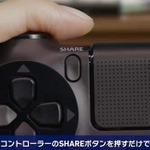 """PS4の「シェア機能」、メーカー公認=""""規制なし""""ではない"""
