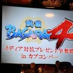 『戦国BASARA4』でメディア対抗戦ってどうやるの!?「忍がやることさ…何でもアリだよ」で挑んだ結果、MVP受賞したお話