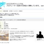 スマホ版『アイドルマスター SideM』配信開始に伴い、社長からのプロデューサー募集要項を掲載 ― Pになるとイケメン事務員が付いてきますの画像