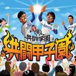 SCEJが大規模ゲーム大会「共闘甲子園」の開催を発表 ― まずは「春のセンバツ」を一般募集