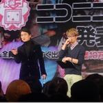 「ニコニコ超会議3」にXbox One、任天堂スペシャルバンド、護衛艦「しまかぜ」、堀井雄二氏が来る!さらに、JAXAはロケットの一部をプレゼン