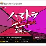 3DS『ハマトラ Look at Smoking World』発表 ― 今井秋芳氏がブログで一部情報を公開