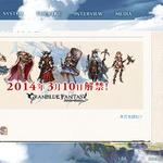 植松伸夫氏×皆葉英夫氏のファンタジーRPG『グランブルーファンタジー』、3月10日正式サービス開始