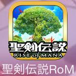 【あぴゅレビュ!】第58回 『聖剣伝説 RISE of MANA』ニキちゃんくじびき屋になってたけど会えて嬉しい