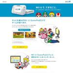 「Wii Uで、できること」はゲーム以外にもいっぱい!任天堂が紹介ページを開設