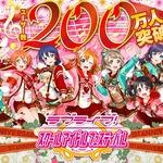 『ラブライブ! スクールアイドルフェスティバル』ユーザー数200万人突破&1周年記念キャンペーン