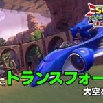 『ソニック&オールスターレーシング TRANSFORMED』陸・海・空におよぶレース展開を最新PVでチェック