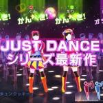 『JUST DANCE Wii U』最新映像から、AKB48のまゆゆやぱるるが出演するCMまで総チェック