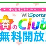 任天堂、「Wii U 春のキャンペーン」を実施 ― 『Wii Sports Club』が無料開放