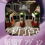 【あぴゅレビュ!】第59回 『新宿ダンジョン』攻略、スタートから丸ノ内線「赤色の切符」入手まで