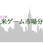 記野直子の『最新北米ゲーム市場分析』 ― 2014年2月号