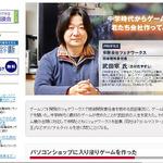 DODAにツェナワークスの武田寧氏のインタビューが掲載 ― 『ボクと魔王』が生まれるまでの紆余曲折とは