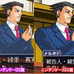 『逆転裁判123 成歩堂セレクション』劇的な進化を遂げたグラフィック!歴代『逆転裁判』との比較画像を公開