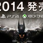 『バットマン: アーカム・ナイト』PS4/Xbox One向けに2014年発売