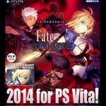 『Fate/hollow ataraxia』武内氏のコメント公開 ― ufotableによる新作OPも