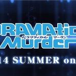 【AnimeJapan 2014】ニトロプラスキラルの傑作「DRAMAtical Murder」2014年夏にアニメ化