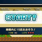 【Wii Uダウンロード販売ランキング】『ファミコンリミックス』が首位奪回、『スーパーマリオUSA』が初登場ランクイン(3/24)