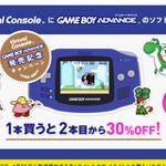 Wii U VCゲームボーイアドバンス配信記念、1本買えば残りの5本が30%オフになる期間限定ディスカウントキャンペーンを実施
