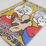 任天堂、Wii Uにフォーカスした「Nintendo News 2014 Vol.1」を店頭で配布