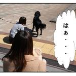 編集部スタッフとイヌの精霊の物語(第1話)