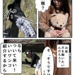 編集部スタッフとイヌの精霊の物語(第1話)の画像