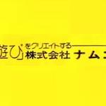 「ナムコ」レーベルとは今日でお別れ!トリビュート動画が懐かし過ぎる