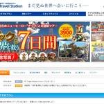 ソニー、「PS Travel Station」を発表 ─ 懲役100万年疑似体験ツアーへ出かけよう