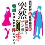 「西川貴教と松井玲奈が突然アニメとマンガとゲームばかりの番組をはじめた件について」放送決定