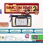 『ファミコンリミックス2』にはMiiverseでプレイ動画を共有できる新機能が搭載