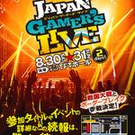 セガ、アーケードゲームが集結するファンイベント「JAPAN GAMER'S LIVE」を8月に開催
