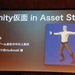 【Unite Japan 2014】堀江貴文氏「人物の3Dデータ販売は新しいビジネスの可能性」、実写を使ったゲームのいまの画像