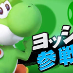 【Nintendo Direct】『スマッシュブラザーズ for 3DS / Wii U』にヨッシーが参戦