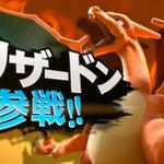 【Nintendo Direct】『スマッシュブラザーズ for 3DS / Wii U』にリザードンとゲッコウガが参戦
