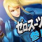 【Nintendo Direct】『スマッシュブラザーズ for 3DS / Wii U』にゼロスーツサムスとシークが参戦