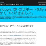 本日16時、いよいよWindows XPサポート終了