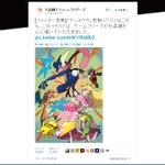 『スマッシュブラザーズ』ゲッコウガ参戦を祝し、杉森建氏のイラストが発表に
