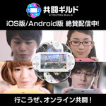 PS Vitaのオンライン共闘を強力サポート「共闘ギルド」iOS版配信開始 ― 便利な使い方を紹介するPVも公開中