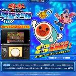 シリーズ最新作となる3DS『太鼓の達人 どんとかつの時空大冒険』が6月26日に発売決定