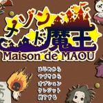 【ガチレポ!】第44回 3DS版配信決定!ユル~く楽しいアパート経営タワーディフェンス『メゾン・ド・魔王』を紹介